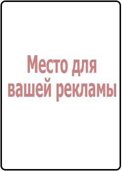 Баннер низ - 011